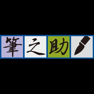 Tombow Fudenosuke